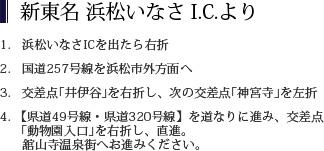 新東名 浜松いなさI.C.より